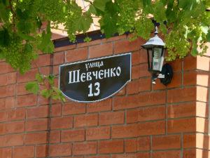 Контактная информация мини-гостиницы «Татьяна» город Ейск